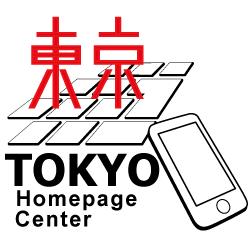 東京ホームページセンター